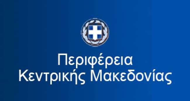 Αποτέλεσμα εικόνας για Τμήμα Δημόσιας Υγείας της Μ.Ε. Θεσσαλονίκης της Περιφέρειας Κεντρικής Μακεδονίας